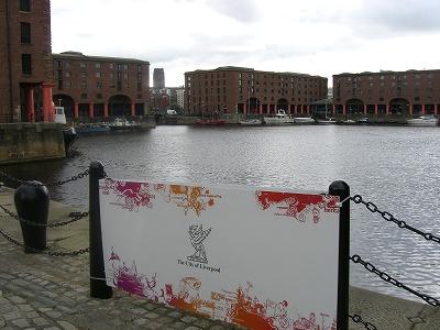 Liverpool090816 063