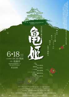 亀姫 チラシ020