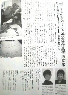 邦楽ジャーナル記事2