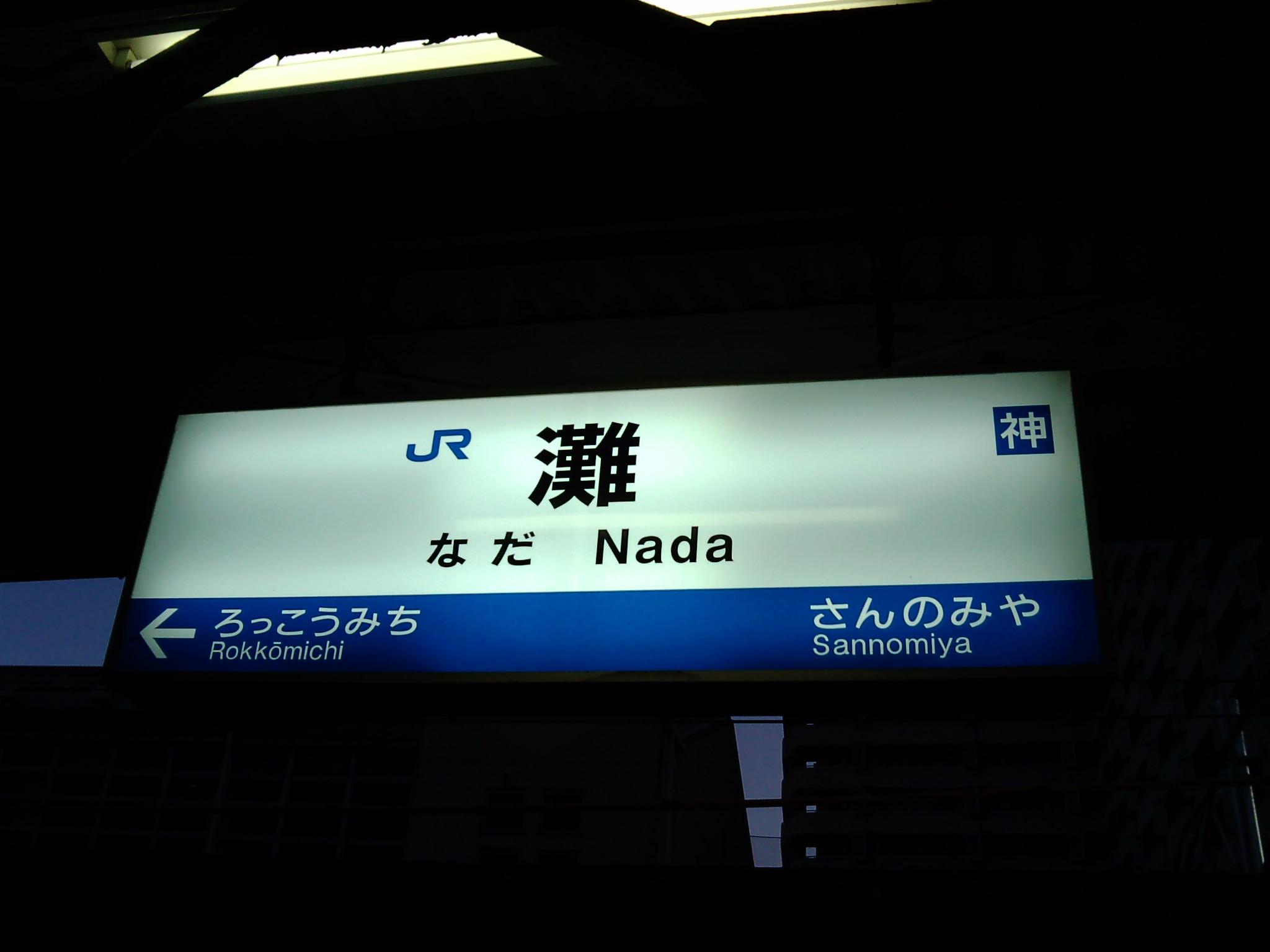 灘(神戸市灘区)