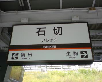 石切(大阪府東大阪市)