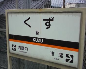葛(奈良県御所市)