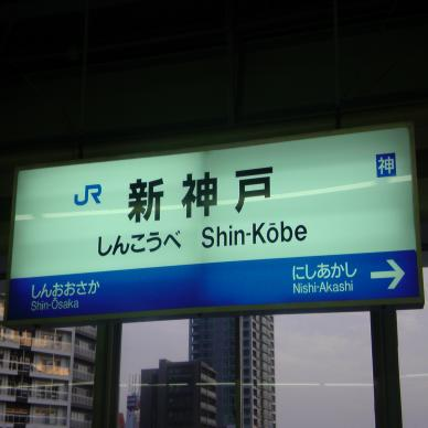 新神戸(神戸市中央区)
