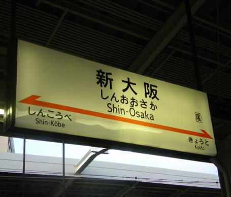 新大阪(大阪市淀川区)