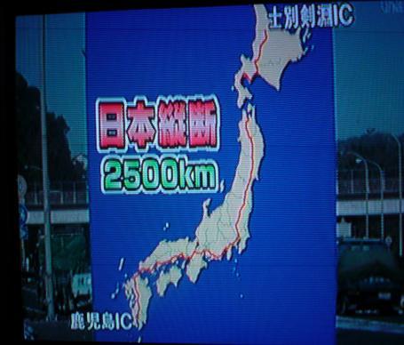 2009年高速道路の旅 (3)