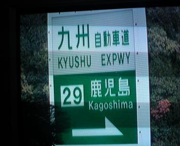 2009年高速道路の旅 (2)