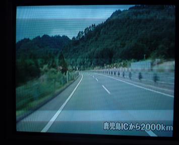 2009年高速道路の旅 (10)