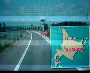 2009年高速道路の旅 (13)