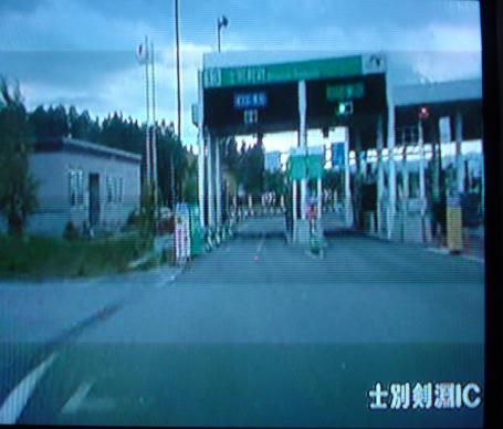 2009年高速道路の旅 (15)