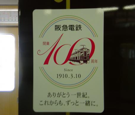 開業100周年 (11)