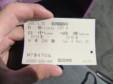 台鐵「自強号 高雄行きチケット」