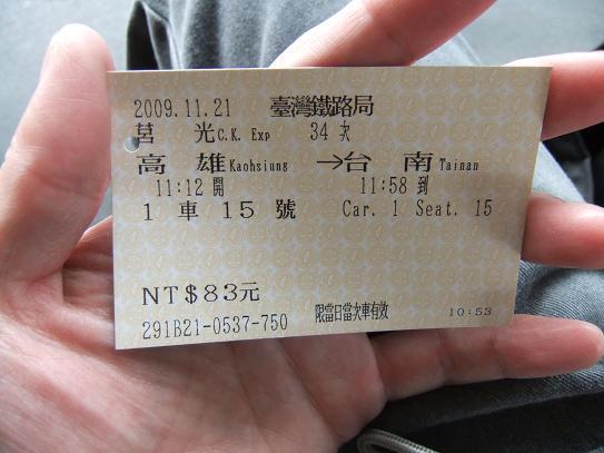 「莒光号 台鐵高雄駅→台鐵台南駅」チケット