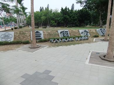台南市 台南公園