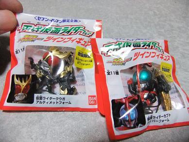 7-11「平成仮面ライダーフェア ツインキーホルダー」