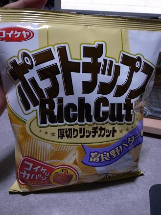 コイケヤ「ポテトチップスRichCut 富良野バター味」