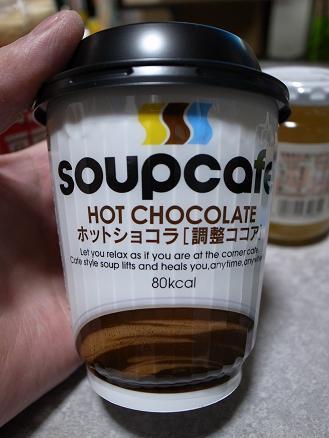 アサヒフートアンドヘルスケア「Soupcafe ホットショコラ」