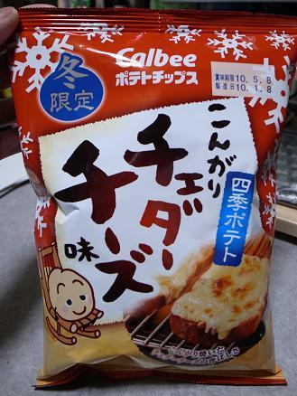 カルビー「四季ポテト こんがりチェダーチーズ味 冬限定」