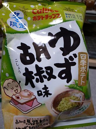カルビー「四季ポテト ゆず胡椒味 冬限定」