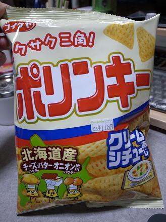 コイケヤ「ポリンキー クリームシチュー味」