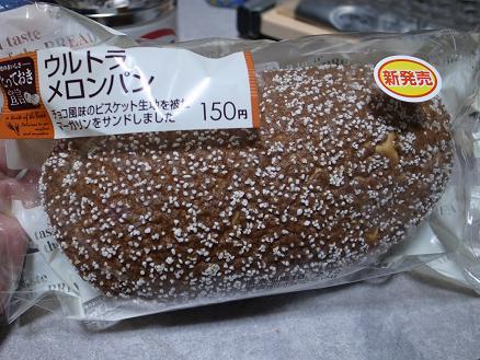 ヤマザキ「ウルトラメロンパン」