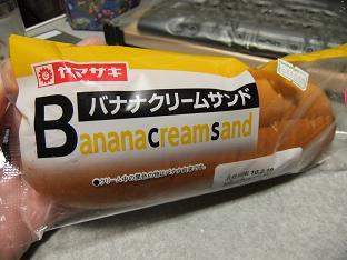 ヤマザキ「バナナクリームサンド」