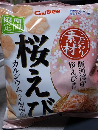 カルビー「桜えび(チップス)」