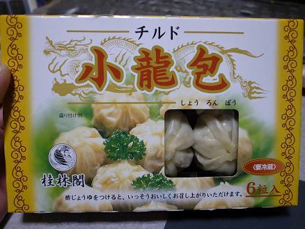 桂林閣さつき食品「チルド小龍包」