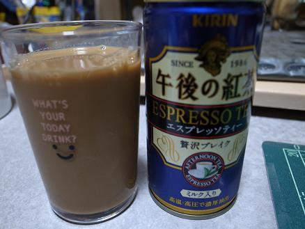 キリン「午後の紅茶エスプレッソティー」
