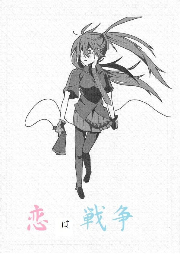 初音ミク(恋は戦争)
