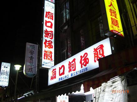 台北3-9
