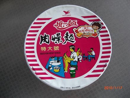 カップ麺7-1