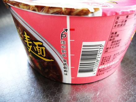 カップ麺13-2