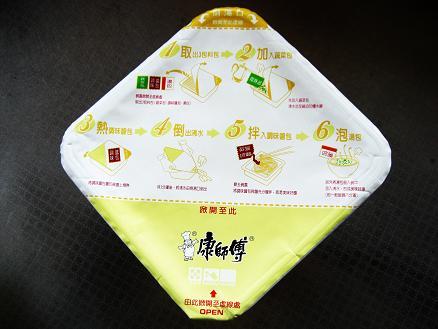 カップ麺15-3