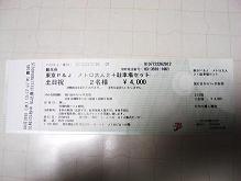 東京2-1