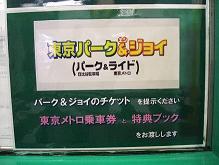 東京2-2