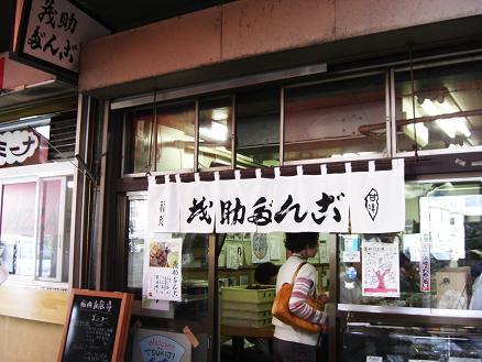 東京2-8