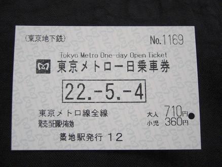 東京2-12