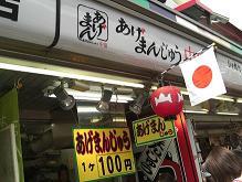 東京2-18