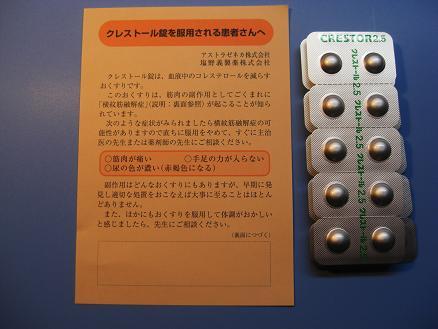 2010健康診断2