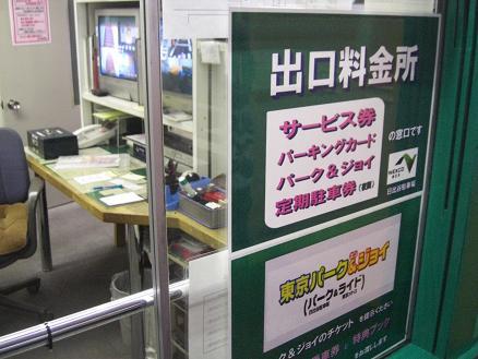 2010東京1-1