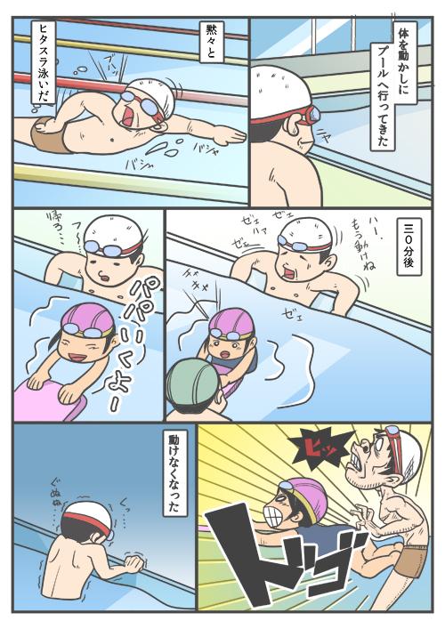 110605漫画