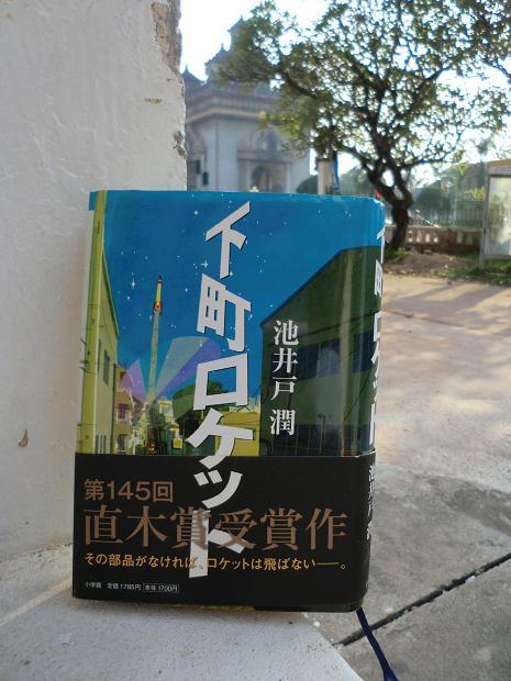 6  11.10.20下町ロケット (1)