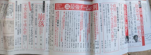 2 11.11.8文春 (4)