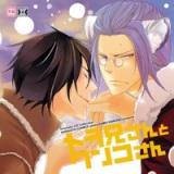 Dramatic CD Collection トラ兄さんとワンコさん