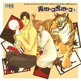 DRAMATIC CD COLLECTION::兎オトコ虎オトコ1