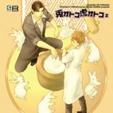 Dramatic CD Collection 兎オトコ虎オトコ2