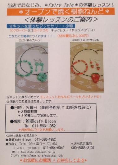 003_convert_20130316133616.jpg