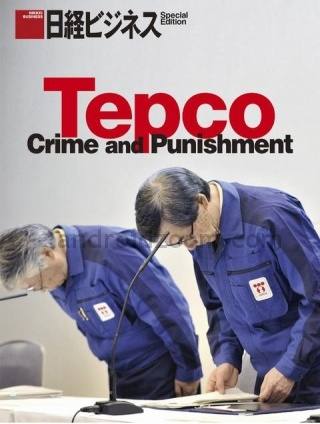 tepco-crime-and-punishment-10-1.jpg