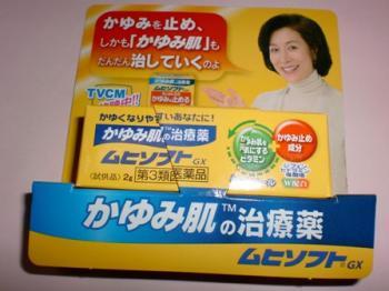 CIMG5375_20091226045224.jpg