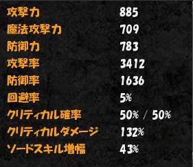 5-③ステ